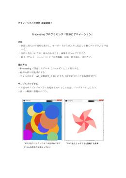 Processing プログラミング「図形のアニメーション」