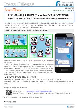 「パン    郎」LINEアニメーションスタンプ第2弾!