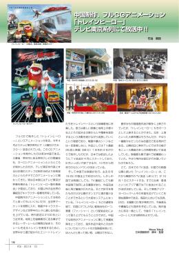中国制作、フルCGアニメーション 「トレインヒーロー」 テレビ東京系列にて