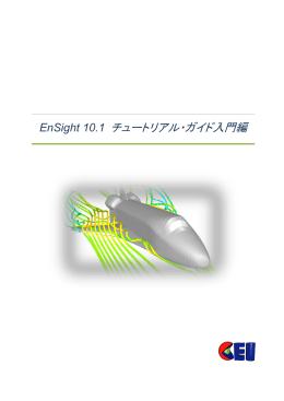 EnSight 10.1 チュートリアル・ガイド入門編