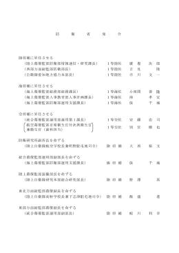 (将補人事)(PDF:118KB)