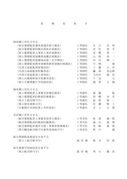 将補人事 - 防衛省