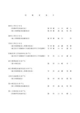 (将人事)(PDF:85KB)