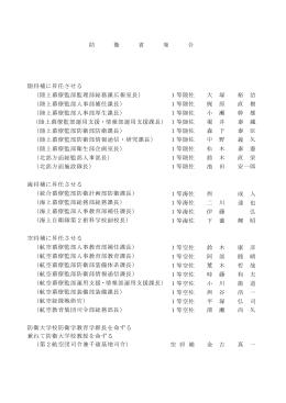 (将補人事)(PDF:124KB)