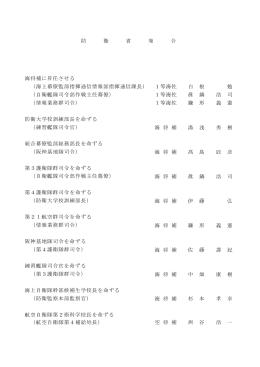 (将補人事)(PDF:101KB)