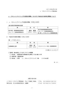 榎本 朋彦 熊谷 将 - J.フロント リテイリング