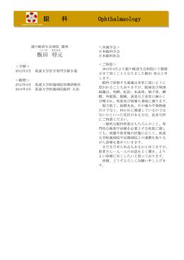 飯田 将元 - 龍ケ崎済生会病院