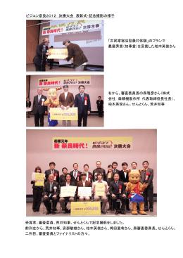 ビジコン奈良2012 決勝大会 表彰式・記念撮影の様子 「古民家宿泊型