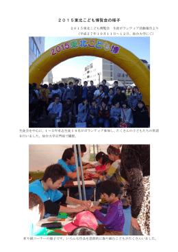 2015東北こども博覧会の様子