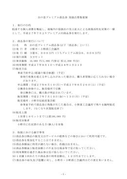 -1- おの恋プレミアム商品券 取扱店募集要領 1.発行