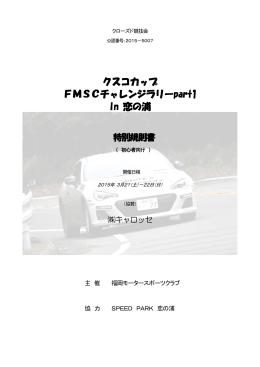 クスコカップ FMSCチャレンジラリーpart1 In 恋の浦