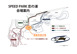 SPEED PARK 恋の浦 会場案内 - ajsaa