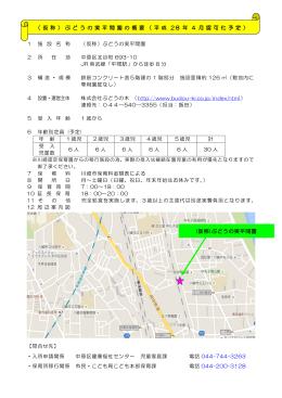 (仮称)ぶどうの実平間園の概要(PDF形式, 204.49KB)