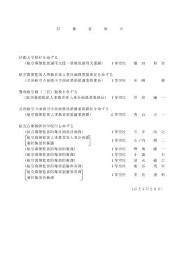 防 衛 省 発 令 防衛大学校付を命ずる (航空幕僚監部運用支援・情報部