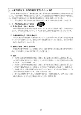 13 大気汚染防止法・条例の規定を遵守しなかった場合(PDF