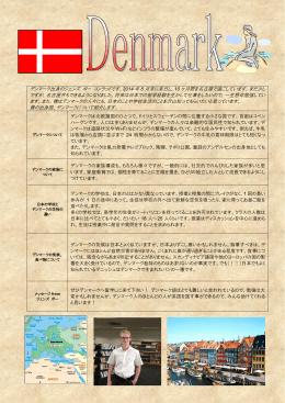 デンマーク人留学生より - WYS教育交流日本協会