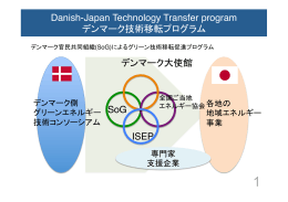 Danish-Japan Technology Transfer program デンマーク技術移転