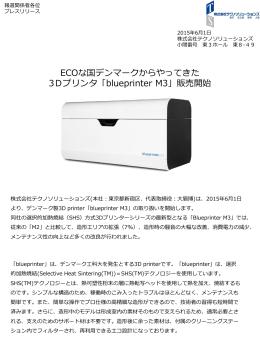 (株)テクノソリューションズ デンマーク製3Dプリンタ blueprimer M3の販売