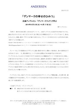 広島アンデルセンデンマークフェアニュースリリース(PDF)