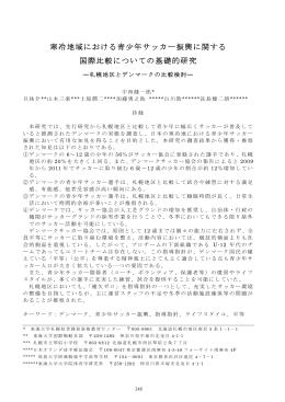 札幌地区とデ - 笹川スポーツ財団