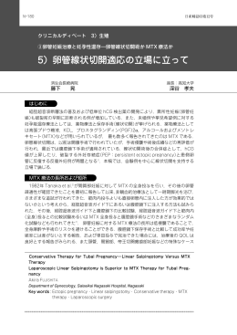 卵管線状切開適応の立場に立って( PDF 465KB)