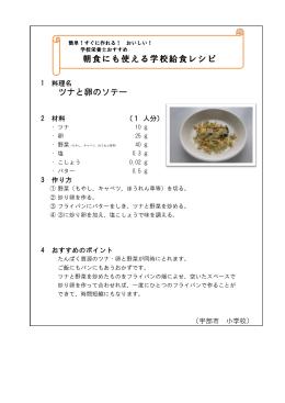 「ツナと卵のソテー」 (PDF : 78KB)