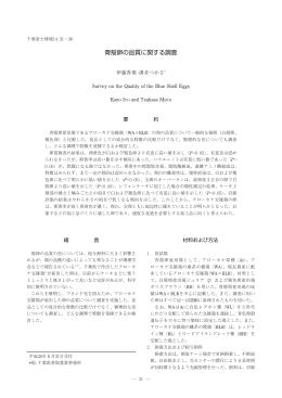 青殻卵の品質に関する調査(PDF:324KB)
