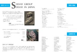 日本ソルベイ株式会社