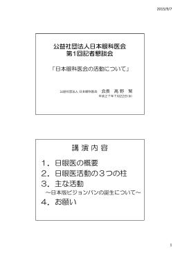 第1回日本眼科医会記者懇談会発表資料(27.7.22)