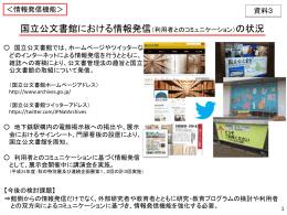 国立公文書館における情報発信の状況について [PDF形式:346KB]