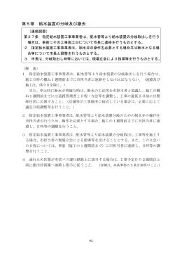 第5章給水装置の分岐及び撤去(PDF:564KB)