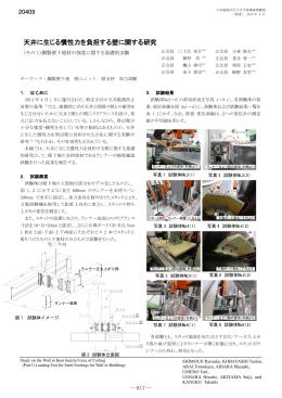 天井に生じる慣性力を負担する壁に関する研究 20409