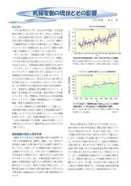 気候変動の現状とその影響 / 井上 実