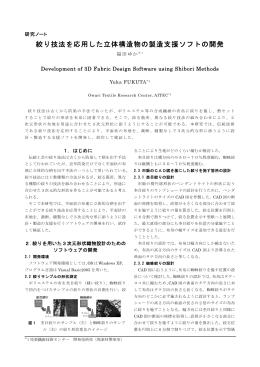 絞り技法を応用した立体構造物の製造支援ソフトの開発(PDF: 300.0 KB)