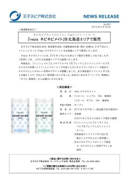 『nepia ネピネピメイト』を北海道エリアで販売