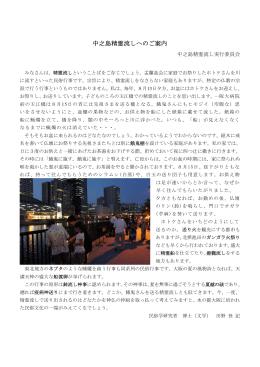 精霊流しについての、民俗学 田野博士の説明