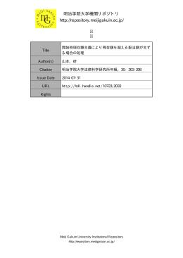 明治学院大学機関リポジトリ http://repository.meijigakuin.ac.jp/