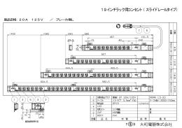 19インチラック用コンセント(スライドレールタイプ)
