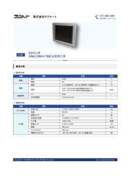 8.4インチ XGA(1024×768)LCDモニタ
