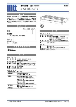 標準仕様書 型式:RC4900 MS4900 19 インチ 1U ラックシャーシ