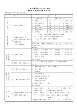工事現場周辺への対応方法、騒音・振動の防止方法(PDF:156KB)