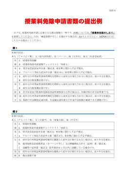 授業料免除申請書類の提出例