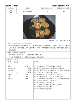 カラフル卵焼き [152KB pdfファイル]