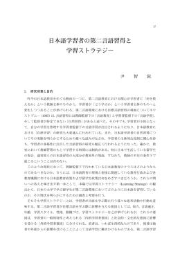 日本語学習者の第二言語習得と 学習ストラテジー