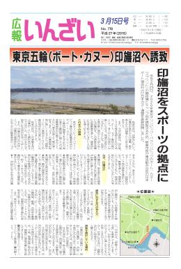 東京五輪(ボート・カヌー)印旛沼へ誘致
