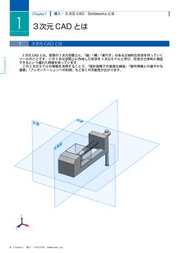 3次元 CAD とは