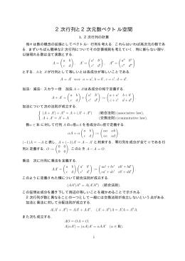 2次行列と2次元数ベクトル空間