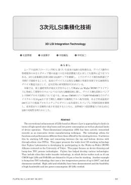3次元LSI集積化技術