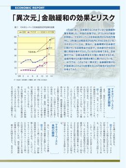 「異次元」金融緩和の効果とリスク