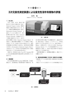 3次元蛍光測定装置による蛍光性溶存有機物の評価(PDF